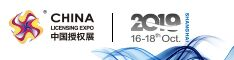 China International Licensing Expo